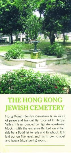 HK Jewish Cemetery