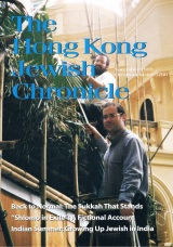 HK Jewish Chronicle - November 1999