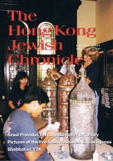 HK Jewish Chronicle - October 1999