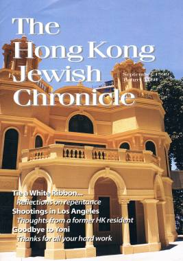 HK Jewish Chronicle - September 1999