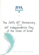 JWA Ball 65 - May 2012