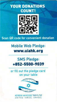 UIA Dinner Pledge Card - March 2017